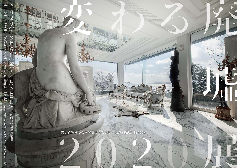 変わる廃墟展 2020