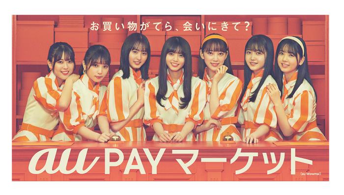 乃木坂46auPAYマーケット