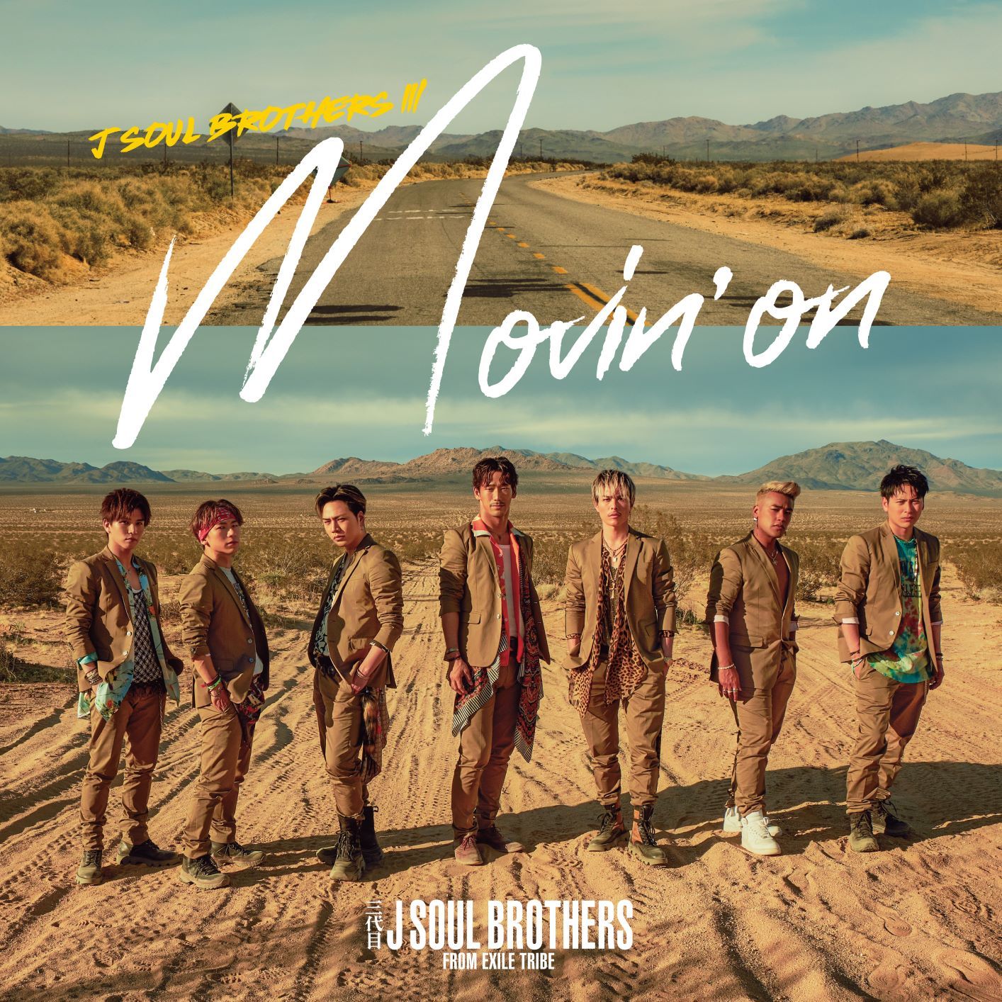 三代目 J SOUL BROTHERS「Movin' on」