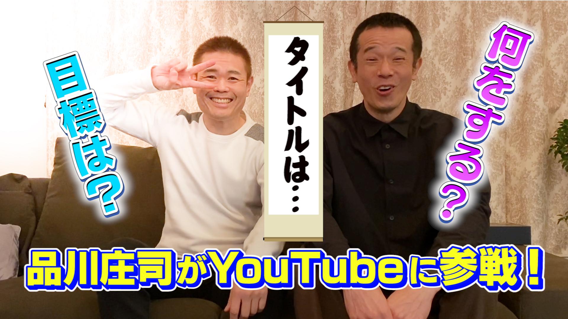 品川庄司公式YouTubeチャンネル