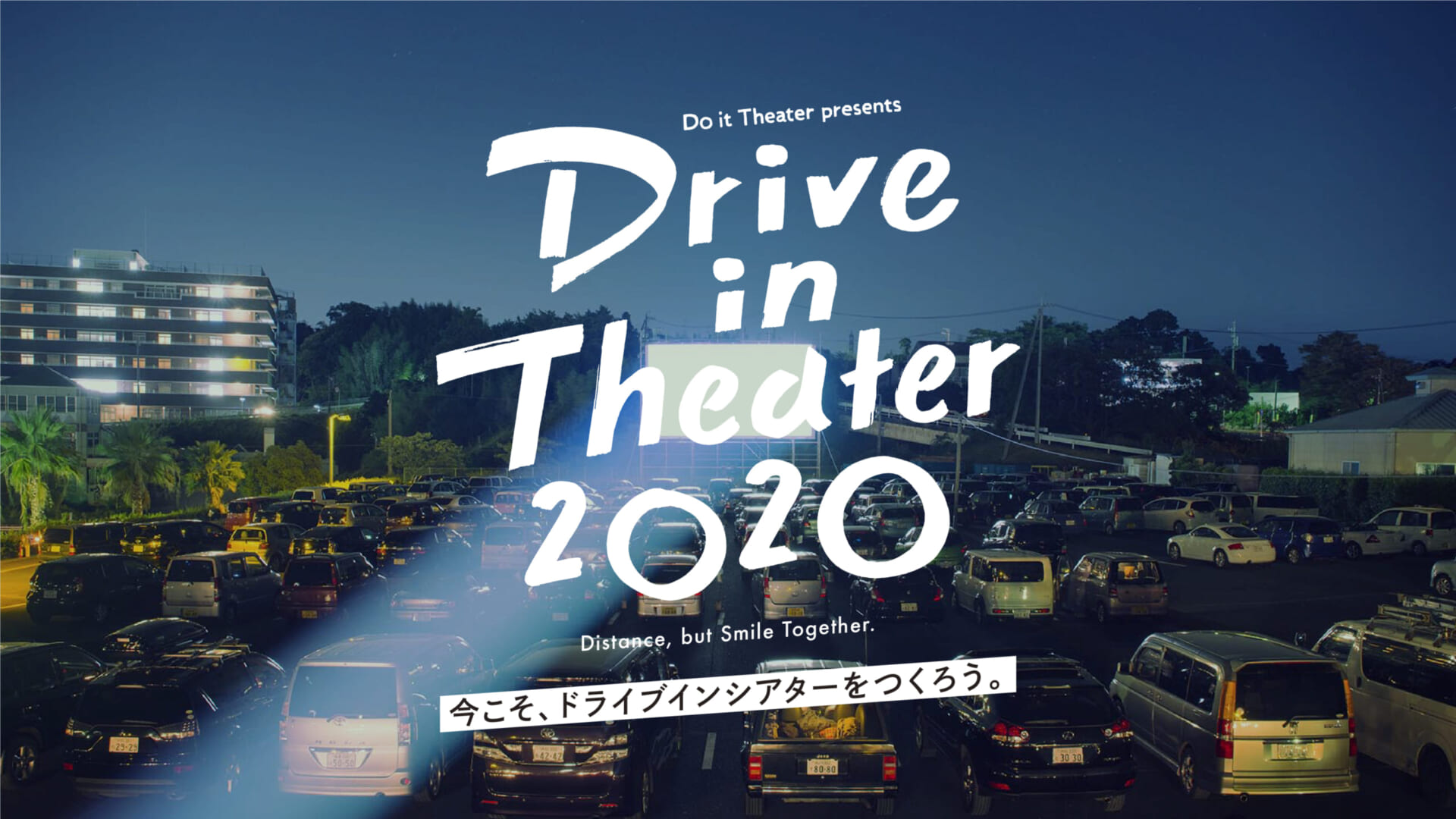Drive in Theater 2020