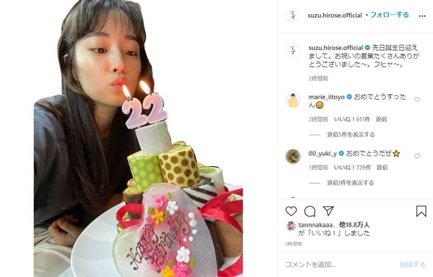 広瀬すず、22歳の誕生日を報告!ファンから祝福のコメント多数