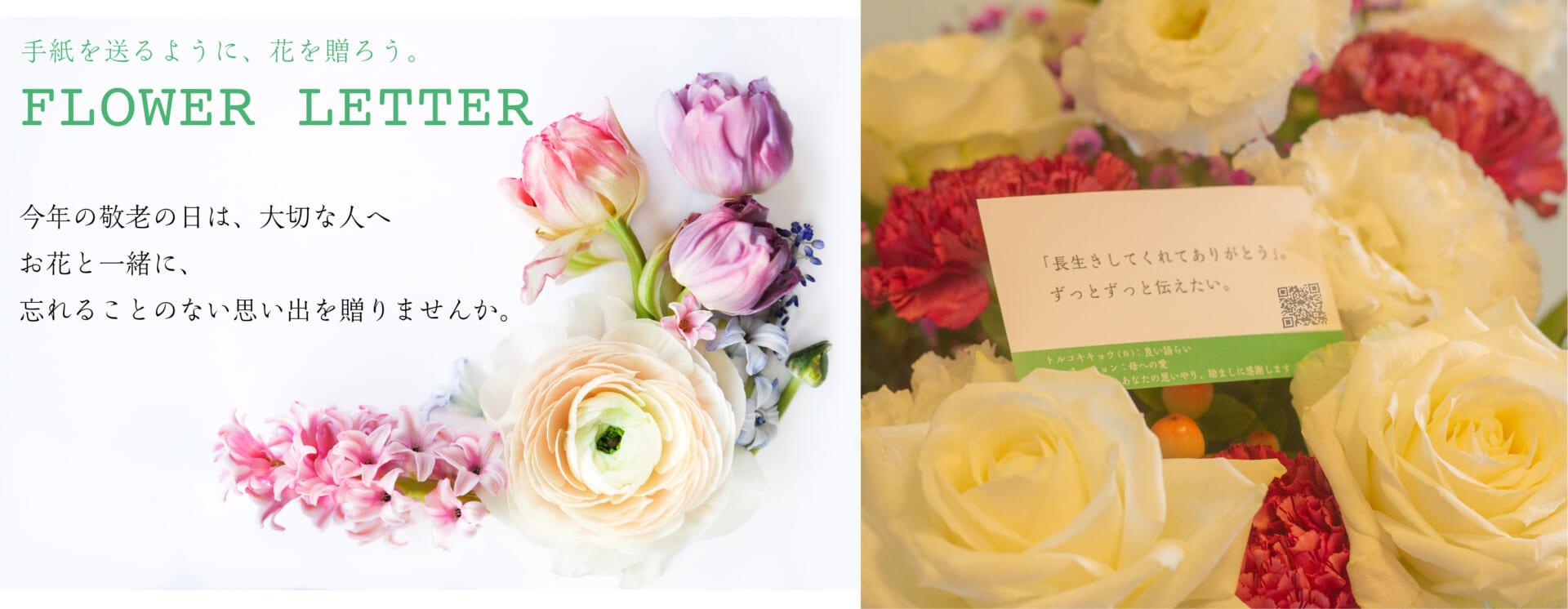 花と一緒に認知症チェックツールをプレゼント!敬老の日に向けた『贈る健康チェック』プロジェクトがスタート