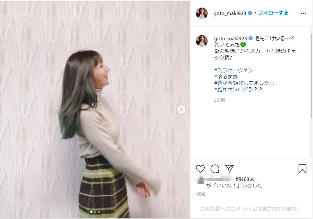 後藤真希、ゆる巻きグリーンヘアでお洒落なリンクファッション公開!