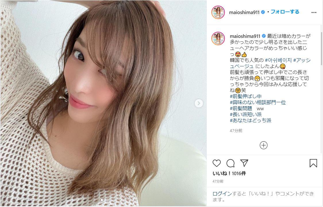 大島麻衣、韓国でも人気のアッシュベージュ髪色!?カラーチェンジ姿を ...