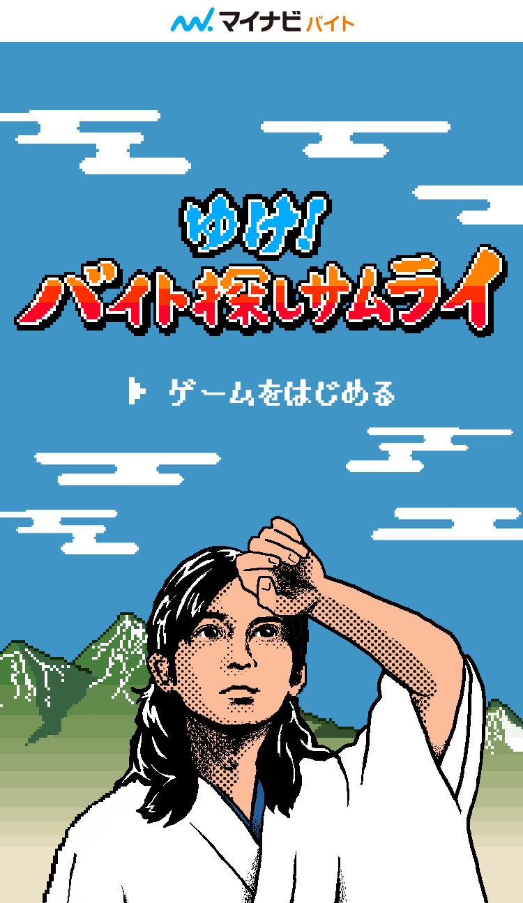 マイナビバイトのゲーム『ゆけ!バイト探しサムライ』に吉沢亮もクリアならず「意地でも攻略します」
