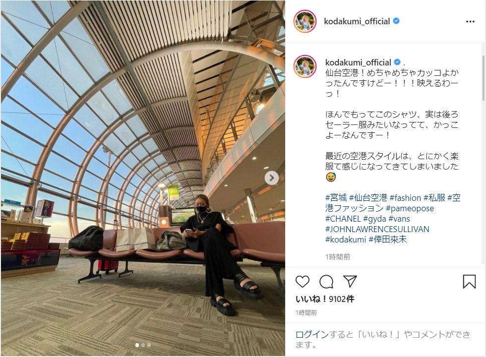 倖田來未、空港ショットが映えすぎ!!全身ブラックコーデを披露