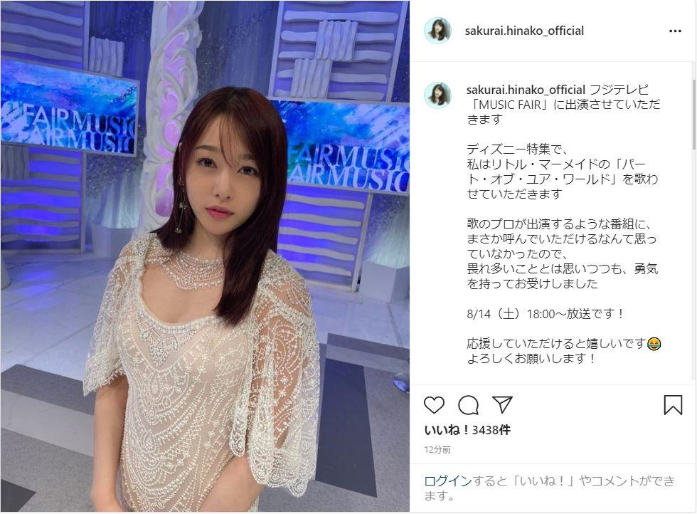 桜井日奈子、胸元チラリな写真にドキっ!煌びやかな白ドレス姿を公開