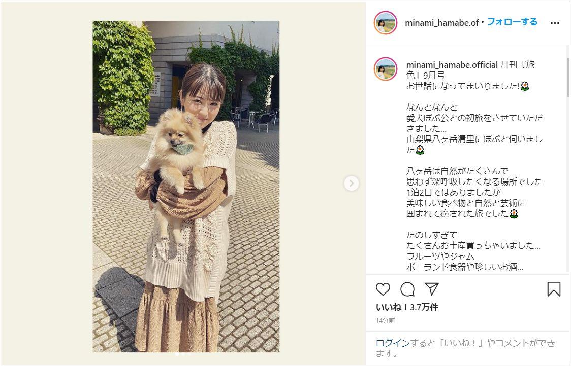 浜辺美波、愛犬・ぽむとの初旅ショット公開に「可愛いが渋滞してる!!」