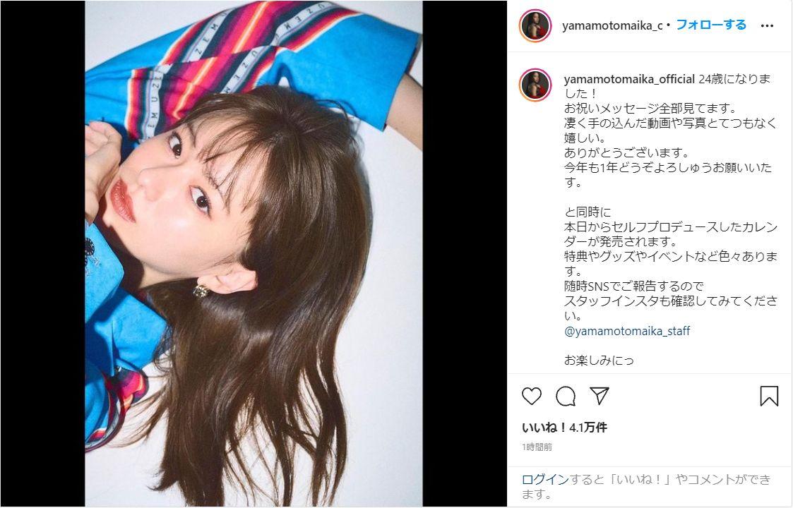 山本舞香、24歳の誕生日を迎えファンに感謝!「とてつもなく嬉しい」